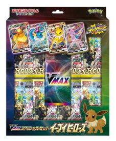 ポケモンカードゲーム ソード&シールド 【VMAXスペシャルセット】 イーブイヒーローズ Pokemon 発売予定:5月28日