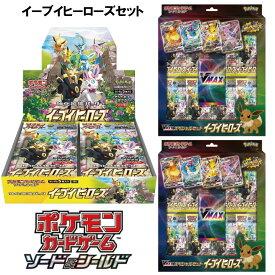 ポケモンカードゲーム ソード&シールド 【 強化拡張パック × VMAXスペシャルセット2箱 】合わせて3箱セットになります。2種BOXセット イーブイヒーローズ カードゲーム 発売5/28