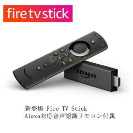 アマゾン Amazon Fire TV Stick-Alexa 対応音声認識リモコン付属 ファイアースティック《新登場》ファイアー TV スティック《送料無料》【新品・正規品】fire tv stick Amazonファイアースティック アマゾンファイアースティック Amazon