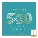 嵐《2》《新品・正規品》嵐 / 5×20 All the BEST!! 1999-2019(初回限定盤2/CD+DVD)【初回限定盤(2)】 CD DVD …