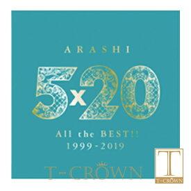 嵐《2》《新品・正規品》嵐 / 5×20 ベストアルバム All the BEST!! 1999-2019(初回限定盤2/CD+DVD)【初回限定盤(2)】 CD DVD 嵐 初回限定版 20周年