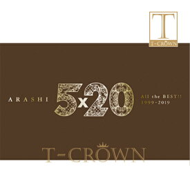 嵐《1》《新品・正規品》嵐 / 5×20 ベストアルバム All the BEST!! 1999-2019(初回限定盤1/CD+DVD) 嵐 初回限定版 20周年