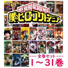 僕のヒーローアカデミア 全巻 1〜31巻 全巻セット 堀越耕平 ヒロアカ 31