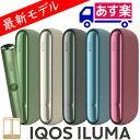 アイコスIQOS イルマ 新型アイコス IQOS ILUMA(全5色) アイコスイルマ IQOS ILUMA iqos4 iluma 発売日:8月17日 ※…