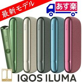 アイコスIQOS イルマ 新型アイコス IQOS ILUMA(全5色) アイコスイルマ IQOS ILUMA iqos4 iluma 発売日:8月17日 ※カラーをお選びくださいませ。