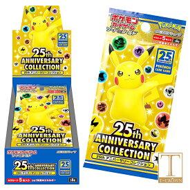 ポケモンカードゲーム ソード&シールド 拡張パック 25th ANNIVERSARY COLLECTION (トレーディングカード)【1BOX】ポケットモンスター カードゲーム 発売日10/22
