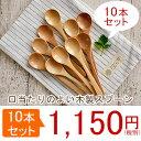 木製スプーン 10本セット(アウトレット込み)スプーン/木のスプーン/ナチュラルスプーン/カトラリー/スプーンセット