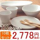 シンプルなクリアホワイトの食器セット10点(5種類2個ずつのペアセット) (アウトレット込み) 白い食器/食器セット/シンプル/新生活/お得セット/あす楽