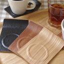 木製 アール角コースター(カップホルダー付) 木製コースター/木のコースター/キッチン雑貨/トレー/カップトレイ/茶たく/茶托