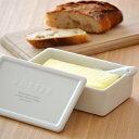 LOLO バターケース (ホワイト)    キッチングッズ/バター入れ/200gバター用/保存容器/キッチン雑貨/バターケース