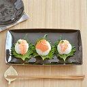 黒織部 長角焼物皿 23cm角皿/和皿/魚皿/和食器/長皿
