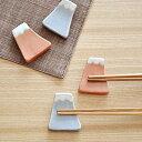 手造りの富士山箸置き     箸置き/富士山型の箸置き/はしおき/カトラリーレスト/ナチュラルな箸おき/お祝いギフト