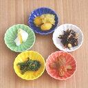 豆皿(菊の花)アウトレット 小皿醤油皿/漬物皿/お菓子皿/副菜皿/和の小皿/カラフルな小皿/和食器/まめ皿/花型/しょう…