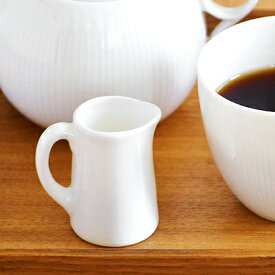 ミルクピッチャー(2人用)(ホワイト)(アウトレット)ピッチャー 白いピッチャー クリーマー ミルクポット コーヒーミルク入れ おしゃれ カフェ風 シンプル 白い食器 訳あり カフェ食器