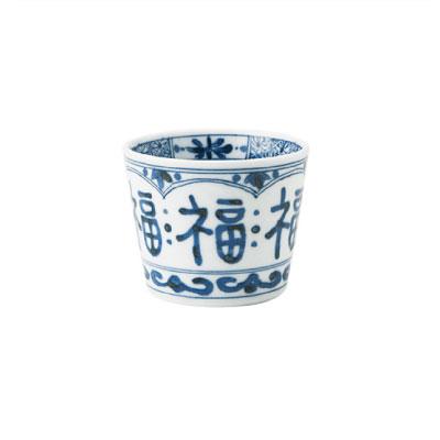 藍凛堂 福福 A型ソバチョク 染付け     和食器/ソバ/そば猪口/フリーカップ/蕎麦の器