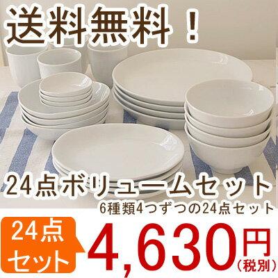 食器セット(送料無料) シンプルな白い食器 24点ボリュームセット(6種類4つずつ)  食器セット おしゃれ/白い食器セット/お得食器セット/お皿セット/大皿/ボウル