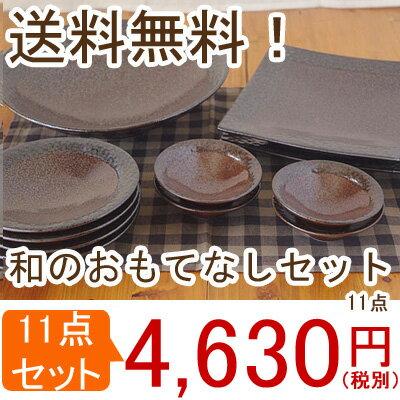 食器セット (送料無料)モダン和食器 ショコラシリーズ おもてなしセット /ギフト/日本製/和の器/おしゃれ/プレゼント/ギフトセット /日本製/おもてなし/福袋/送料込