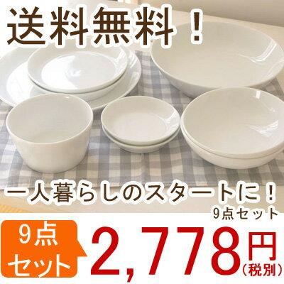 食器セット(送料無料)シンプル&オシャレな白い食器(クレール clair)ひとり暮らしスタートセット(9点セット)/白い食器セット/日本製食器セット/ギフト/プレゼント/おしゃれ/一人暮らし/日本製/美濃焼/高品質/お得/福袋