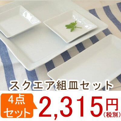 食器セット クリアホワイト スクエア組皿セット(STUDIO BASIC)お皿セット/白い食器/角皿セット/ホテル食器/高品質/ギフト/プレゼント/おしゃれ/カフェ/ランチプレート