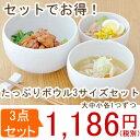 食器セット ホワイト たっぷりボウル (3サイズセット) アウトレット和食器/白い食器/丼ぶり/家族セット/めん鉢/…