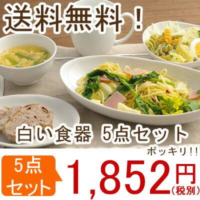食器セット(送料無料)日本製 白い食器 お得な5点セット(STUDIO BASIC)福袋/食器セット一人暮らし/一人暮らしセット/単身/美濃焼/日本製/送料込/新生活/おしゃれ