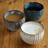 手造り土物のゆったり碗しのぎ和食器/お碗/ボウル/小鉢/カフェオレボウル/陶碗