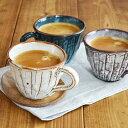 和食器 おしゃれ 和風の手造りコーヒーカップ しのぎマグカップ カップ マグ コーヒーカップ コップ 美濃焼 スープカ…