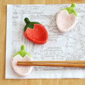 苺 箸置き箸置き はしおき キッチン雑貨 かわいい フルーツ カラフル かわいい箸置き カラフルな箸置き 子供食器 子供 用 子ども食器 おしゃれ カフェ風【ゆうパケット対象】