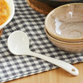 陶製レードル(ニューボーン)お玉/おたま/キッチン雑貨/取り分け/テーブル雑貨/白い食器/陶器製/鍋用/鍋小物/おしゃれ/カフェ風/かわいい/パーティ/おもてなし