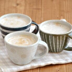 マグカップ 和食器 手造り土物のマグカップおしゃれ コーヒーカップ マグ コーヒーマグ 和モダン かわいい 可愛い カップ コップ 食器 美濃焼 スープカップ カフェ風 モダン 和柄 和風