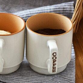 マグカップ型 キャニスター COFFEE(蓋別売り)カップ キャニスター 手付き 丸型 調味料入れ 保存容器 容器 コーヒー豆入れ スタッキング おしゃれ カフェ風 ナチュラル カフェ食器 キッチン雑貨 キッチン小物 調味料容器
