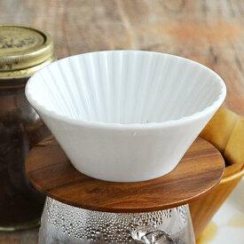 CAFE コーヒードリッパーV 大(1〜4杯用)ホワイトカフェ雑貨 雑貨 キッチンアイテム コーヒー用品 ドリッパー ハンドドリップ 珈琲 おしゃれ カフェ風 モダン カフェ食器