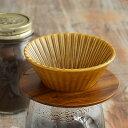 CAFE コーヒードリッパーV 小 (1〜2杯用) キャラメル   カフェ雑貨/雑貨/キッチンアイテム/コーヒー用品/ドリッパー/ハンドドリップ