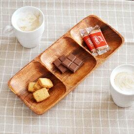 木製 アカシアプレート 3連仕切り皿 お菓子皿 薬味皿 プレート アカシアプレート 木製 食器 皿 木のお皿 木の食器 おしゃれ カフェ風 ナチュラル モダン 北欧