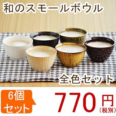食器セット 和のスモールボウル(アウトレット)6色セット和食器セット/美濃焼/ボウル/小鉢/和食器 アウトレット/小鉢セット