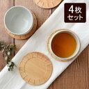 木製コースター4枚セット しのぎ型 minoruba(ミノルバ) コースター 木製コースター 木製 木のコースター キッチン…