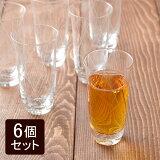 ミニグラス170ccクロス6個セットグラス/コップ/カップ/ガラス/食器セット/グラスセット/ファミリーセット/家族セット/カクテル/酒器/洋食器/おしゃれ/おもてなし/来客/業務用
