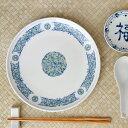 中華丸皿 21cm 藍緑二色 唐草(アウトレット)皿/お皿/プレート/大皿/中皿/取り皿/前菜皿/盛皿/中華皿/中華食器/中華料理