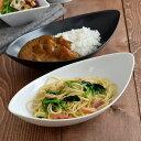 カレー皿 パスタ皿 食器 CAFEリーフボウル 27cm おしゃれ 食器 かわいい 可愛い パスタボウル カレーボウル 深皿 盛り…