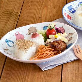 楕円皿 動物大好き 女の子用プレート 深皿 カレー皿 パスタ皿 動物 どうぶつ 女の子 かわいい 子供 キッズ 子ども 園児 幼児 子供食器 キッズ食器 子供 用 おしゃれ
