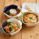 グラタン皿 正角 バイカラー minoruba(ミノルバ)耐熱皿/オーブン料理/オーブン対応/オーブンウェア/カフェ風グラ…
