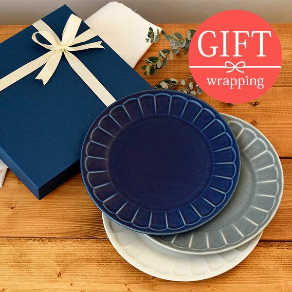 しのぎ お花のリムプレート23cm 3枚ギフトセットお皿セット/食器セット/ギフト/大皿/パスタ皿/美濃焼/和食器/洋食器