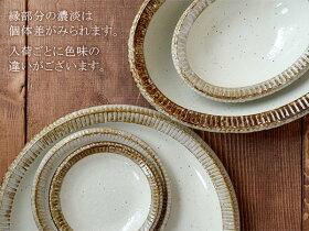 和食器大皿渕錆粉引ディナープレート/和の大皿/和風パスタ皿/ナチュラル/パスタ皿/サラダ皿/デザート皿