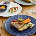 お皿 おしゃれ しのぎ お花のリムプレート 23cm 皿 和食器 洋食器 大皿 パスタ皿 プレート 皿 食器 かわいい 可愛い …