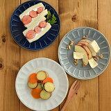 しのぎお花のリムプレート18cmマットグレーお皿/中皿/ケーキ皿/サラダ皿/プレート/取り皿