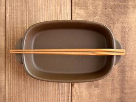 長角グラタン皿<チョコブラウン>直火対応/家庭用オーブン対応/オーブンウェア/グラタン皿/おうちカフェ