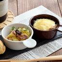 持ち手付きミニグラタン(アウトレット)オーブンOK/グラタン皿/オーブンウェア/ココット/離乳食食器/ベビー食器/アメ…