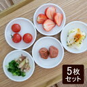 白い食器 豆皿(丸8.8) 5枚セット (アウトレット) 食器セット/家族セット/業務用/小皿/プレート/お皿/醤油皿/お菓…