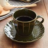 コーヒーカップ&ソーサーしのぎオリーブ食器セット/コーヒーカップ/マグカップ/マグ/コップ/カップ&ソーサー/ケーキ皿/中皿/ティータイム/モダン/和風/おしゃれな食器/おうちCafe/Cafe食器