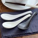 大きめひっかけレンゲ れんげ レンゲ 蓮華 スプーン 和食器 白い食器 黒い食器 鍋小物 カトラリー 陶製スプーン 中華…